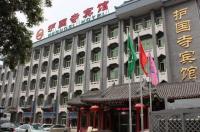 Huguosi Hotel Image