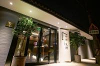 Xiao Yuan Alley Hotel Image