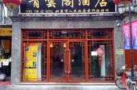 Qing Yun Ge Hotel Image