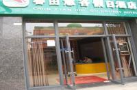 Chun Tian Hui Gu Holiday Hotel Image