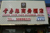 Changchunyuan Business Hotel Pudong Shanghai Image