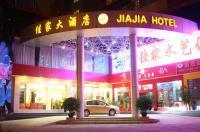 Nanning Jiajia Grand Hotel Image