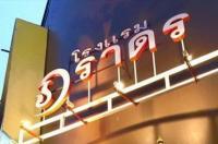 Paradorn Hotel Image