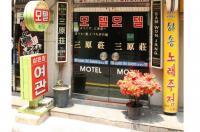 Samwonjang Motel Image