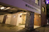 Heiwadai Hotel Arato Image