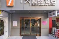 7 Days Inn Changsha Lu Shan Hu Da Branch Image
