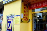 7 Days Inn Guiyang Ruijin North Branch Image