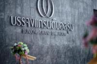 Bunjongburi Hotel Image