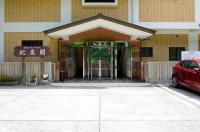 Inunakiyama Onsen Hotel Kisenkaku Image