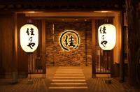 Kusatsu Onsen Ryokan Yoshinoya Image