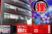 Hotel Abaredanuki No Onibukuro Himeji Ekimae Image