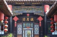 Pingyao Dejuyuan Guesthouse Image