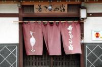 Minshuku Wakasagi No Yado Image