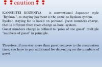 Kansuitei Kozeniya Image