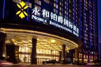 Noble International Hotel Zhengzhou Image