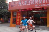 Dadu Club Hotel (Zhanjiang Renminxi) Image