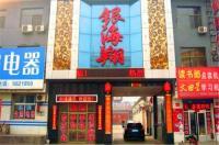 Pingyao Yinhaixiang Hotel Image