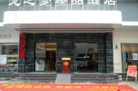 Changsha Longzhimeng Zhenpin Hotel Image