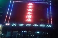 Baoji Mei Jing Business Hotel Image