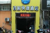 Bestay Hotel Express Yancheng Juchang Road Image