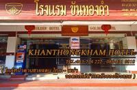 Khanthongkham Hotel Image