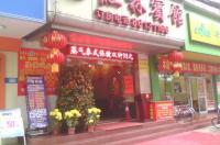 Hong-Lin Business Hotel Image
