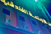 Atiaf Hotel Apartments Image